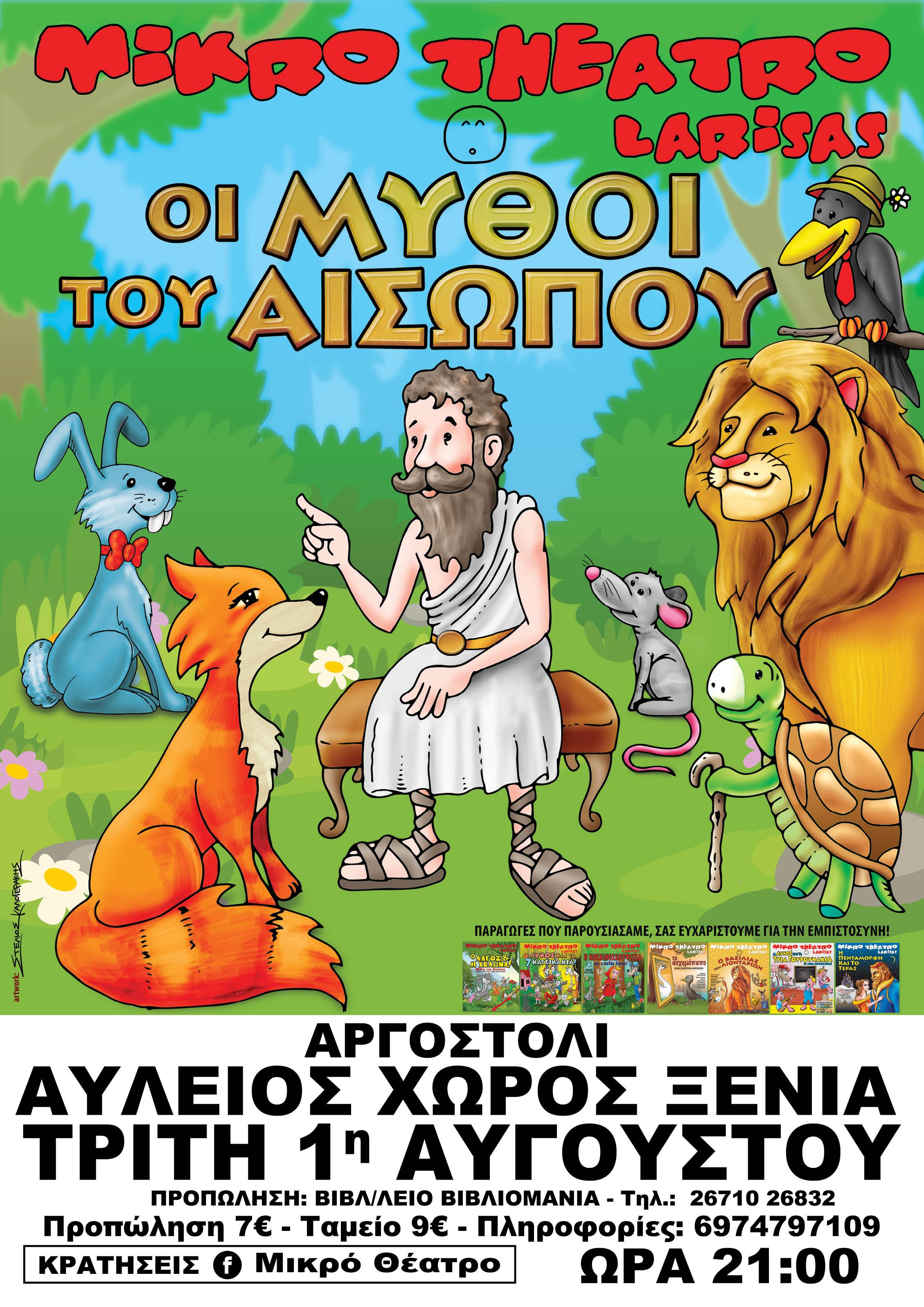 47.8×67.6poster AISOPOS ARGOSTOLI NEW