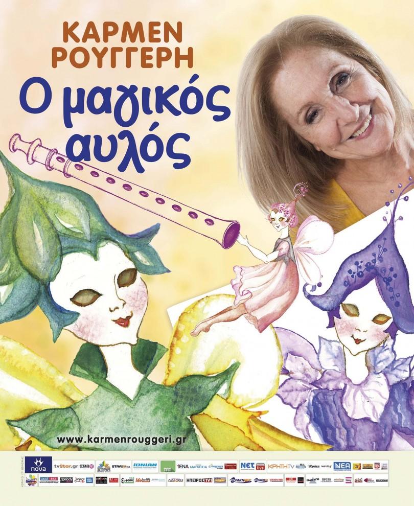 AFISA PERIODEIA MAGIKOS 810×990