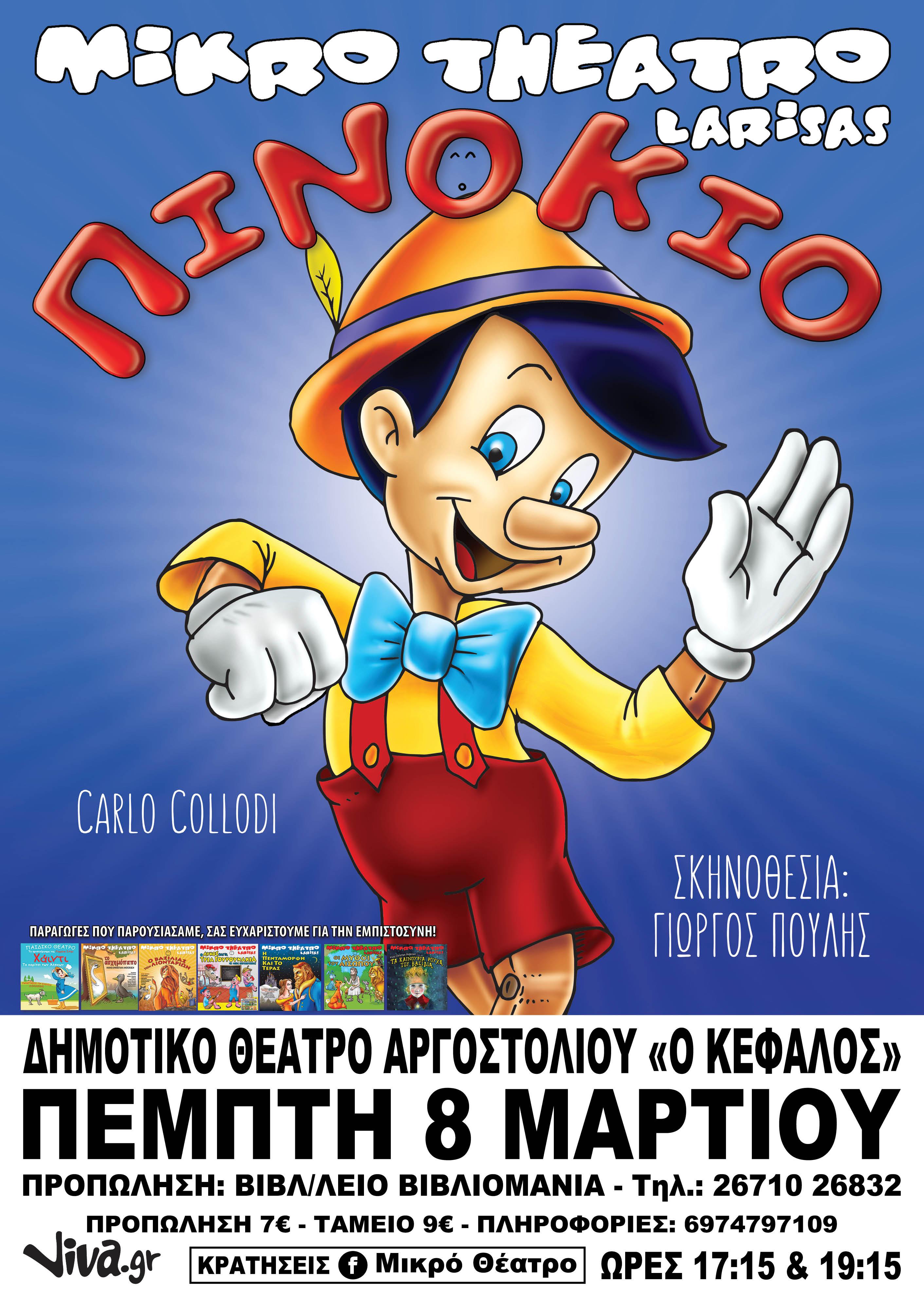 47.8×67.6poster PinocchioARGOSTOLI