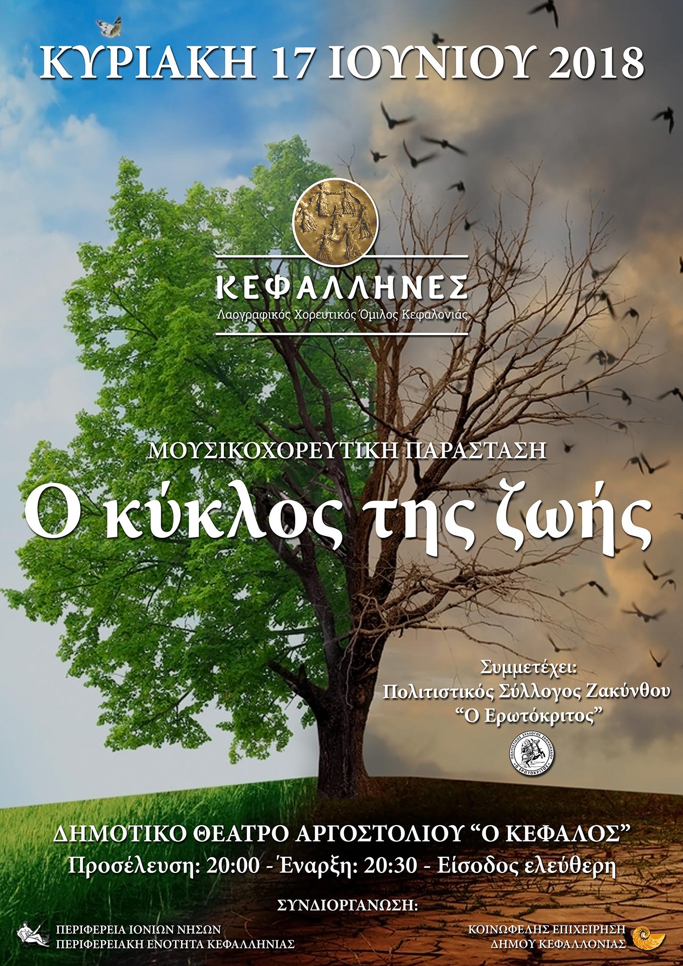 Kiklos Zois Afisa Kefallines 2018