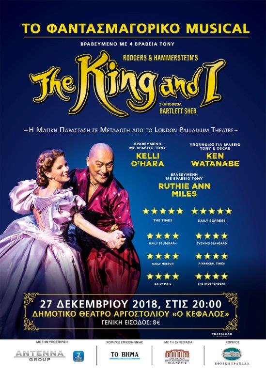 The King And I Poster 50x70 Kefalonia