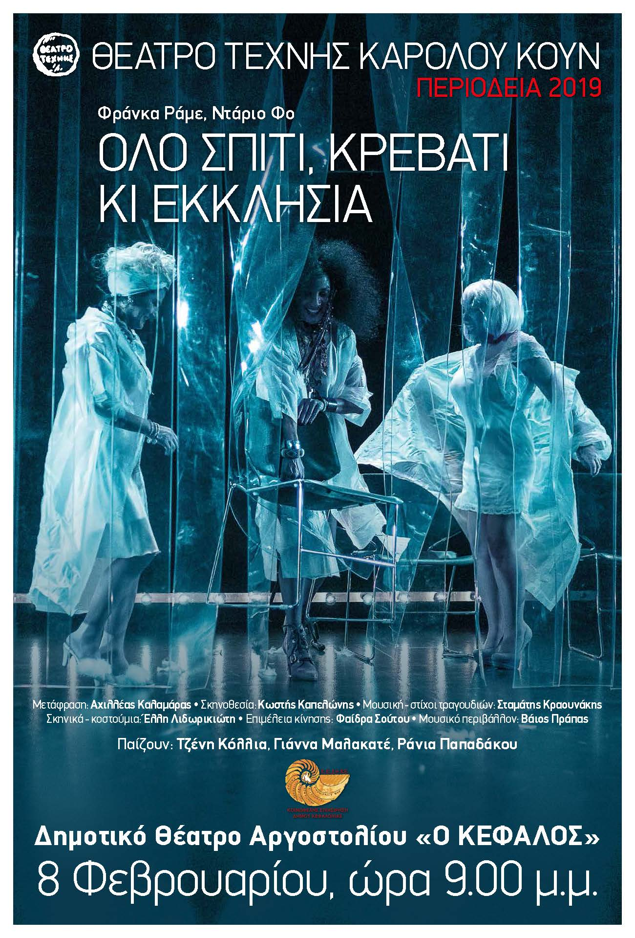 Poster Olo Spiti Kefallonia