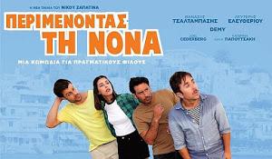 Perimenontas Ti Nona Review